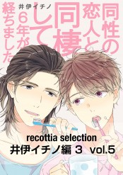 recottia selection 井伊イチノ編3 vol.5