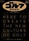 週刊ゴルフダイジェスト 2019/10/8号臨時増刊