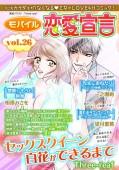 モバイル恋愛宣言 Vol.26