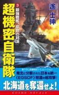 超機密自衛隊(3)最強戦艦、宿命の対決