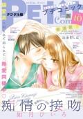 プチコミック 2019年10月号(2019年9月6日発売)