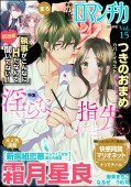 禁断Loversロマンチカ Vol.015 淫らな指先