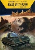 宇宙英雄ローダン・シリーズ 電子書籍版196 最後の希望の星