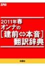 2011年春オンナの[建前⇔本音]翻訳辞典