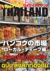 月刊ワイワイタイランド No.217
