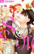 S&M〜sweet marriage〜 7