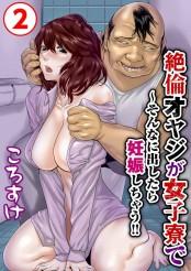 絶倫オヤジが女子寮で〜そんなに出したら妊娠しちゃう!!2