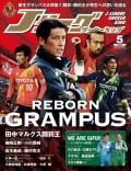 Jリーグサッカーキング2014年5月号