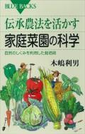 【期間限定価格】伝承農法を活かす家庭菜園の科学 自然のしくみを利用した栽培術