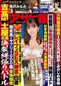 週刊アサヒ芸能 2019年07月04日号