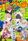【電子版】花とゆめ 4号(2020年)