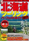 【期間限定価格】北海道ツーリングパーフェクトガイド2017