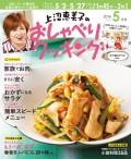 上沼恵美子のおしゃべりクッキング2016年5月号