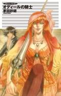 クラッシュ・ブレイズ - オディールの騎士