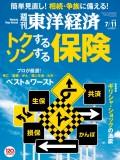 週刊東洋経済2015年7月11日号