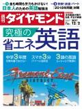 週刊ダイヤモンド 17年12月2日号