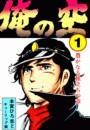 俺の空(1)