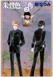 朱鷺色三角(2)