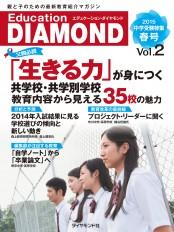 Education DIAMOND2015春号Vol.2