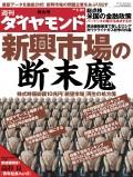 週刊ダイヤモンド 09年1月31日号