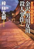 金沢 男川女川殺人事件