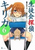 生徒会探偵キリカ(6)