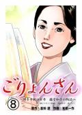 ごりょんさん 〜博多中洲の女帝 藤堂和子の物語〜 8