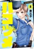 ハコヅメ〜交番女子の逆襲〜(8)