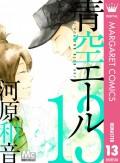 青空エール リマスター版 13