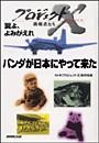 「パンダが日本にやって来た」〜カンカン重病・知られざる11日間 プロジェクトX