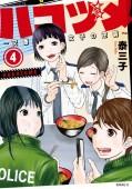 ハコヅメ〜交番女子の逆襲〜(4)