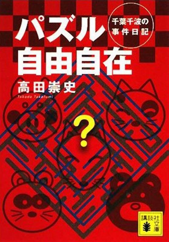 【期間限定価格】パズル自由自在 千葉千波の事件日記