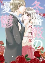 【期間限定価格】冬薔薇の憂鬱
