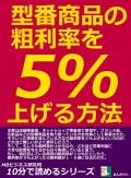 型番商品の粗利率を5%上げる方法。