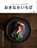 おきなわいちば Vol.71