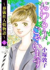 おわるうございます〜葬儀社人情物語〜 3