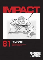 インパクト(81)