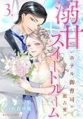 溺甘スイートルーム〜ホテル御曹司の独占愛〜3巻