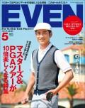 EVEN 2016年5月号 Vol.91