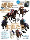 月刊『優駿』 2021年3月号