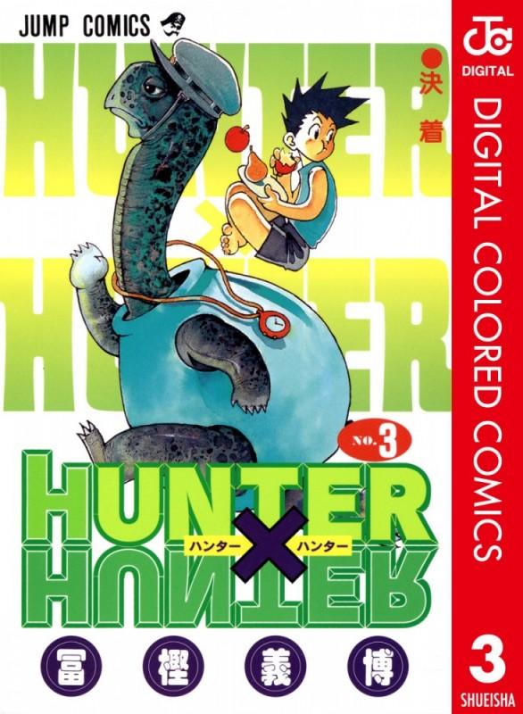 HUNTER×HUNTER カラー版 3