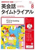 NHKラジオ 英会話タイムトライアル 2019年8月号