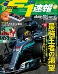F1速報 2017 Rd19 ブラジルGP号