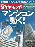 週刊ダイヤモンド 10年3月6日号