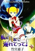 私を月まで連れてって! (3)
