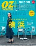 OZmagazine 2016年4月号 No.528