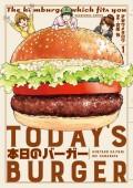 【期間限定価格】本日のバーガー 1巻