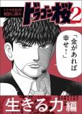 【ドラマ化記念!超試し読み】ドラゴン桜2 生きる力編