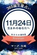 365誕生日占い〜11月24日生まれのあなたへ〜