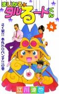 まじかる☆タルるートくん 第4巻